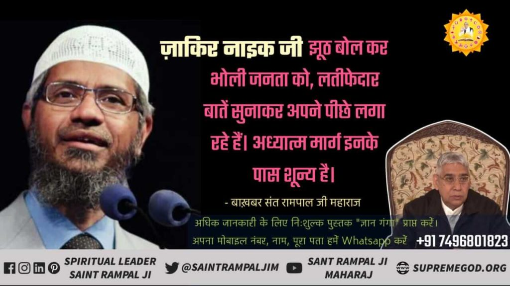 "#यथार्थज्ञान_About_ISLAM In Quran Sharif – Surat Al Furqan 25: 52 – 59, it is clearly mentioned that the giver of knowledge of Quran is asking the followers to look for an enlightened "" bakhabar"" who can guide them to meet Allah Kabir. But Zakir Nayik Ji said Allah is formless... <br>http://pic.twitter.com/8tS1APGRRk"