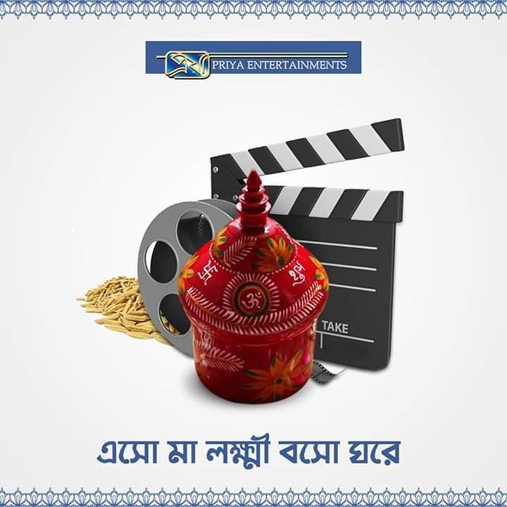 লক্ষী পুজোর আন্তরিক অভিনন্দন ও শুভেচ্ছা।  .  .  .  #PriyaCinema #Kolkatapic.twitter.com/iLDb5cee0r