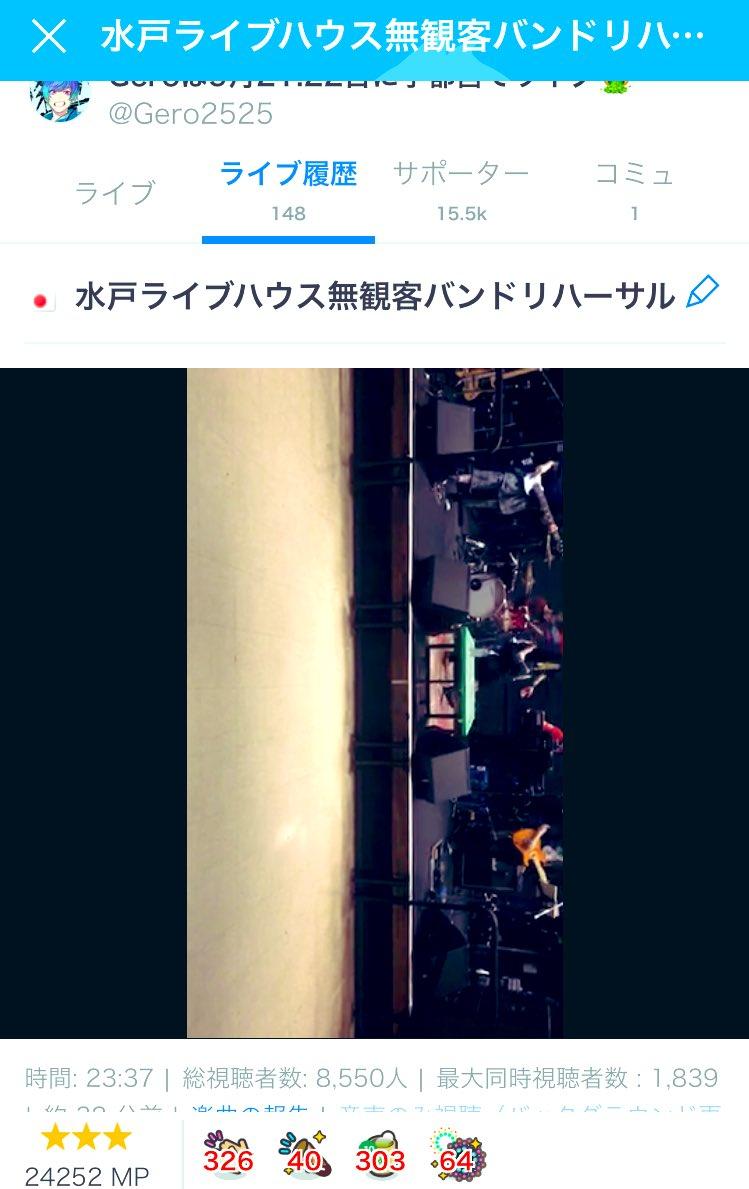 Gero@全国ツアー水戸10/13と14🤮さんの投稿画像
