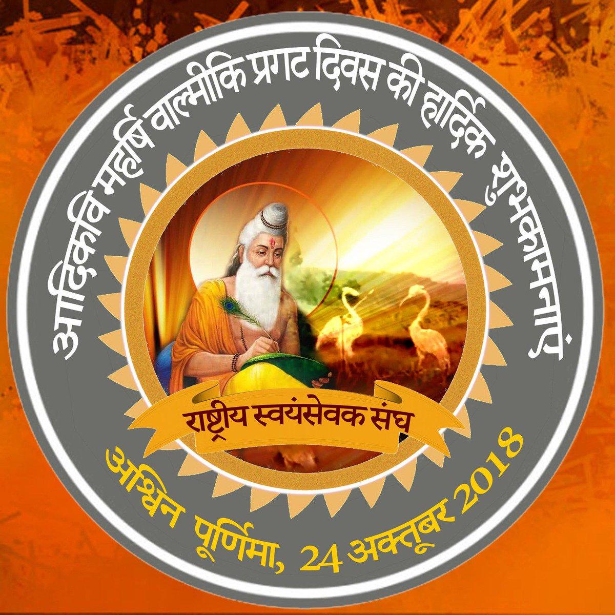 वाल्मीकि रामायण रामकथा का सबसे पुराना संस्करण है। #महर्षिवाल्मीकिजयंती #MaharishiValmikiJayanti