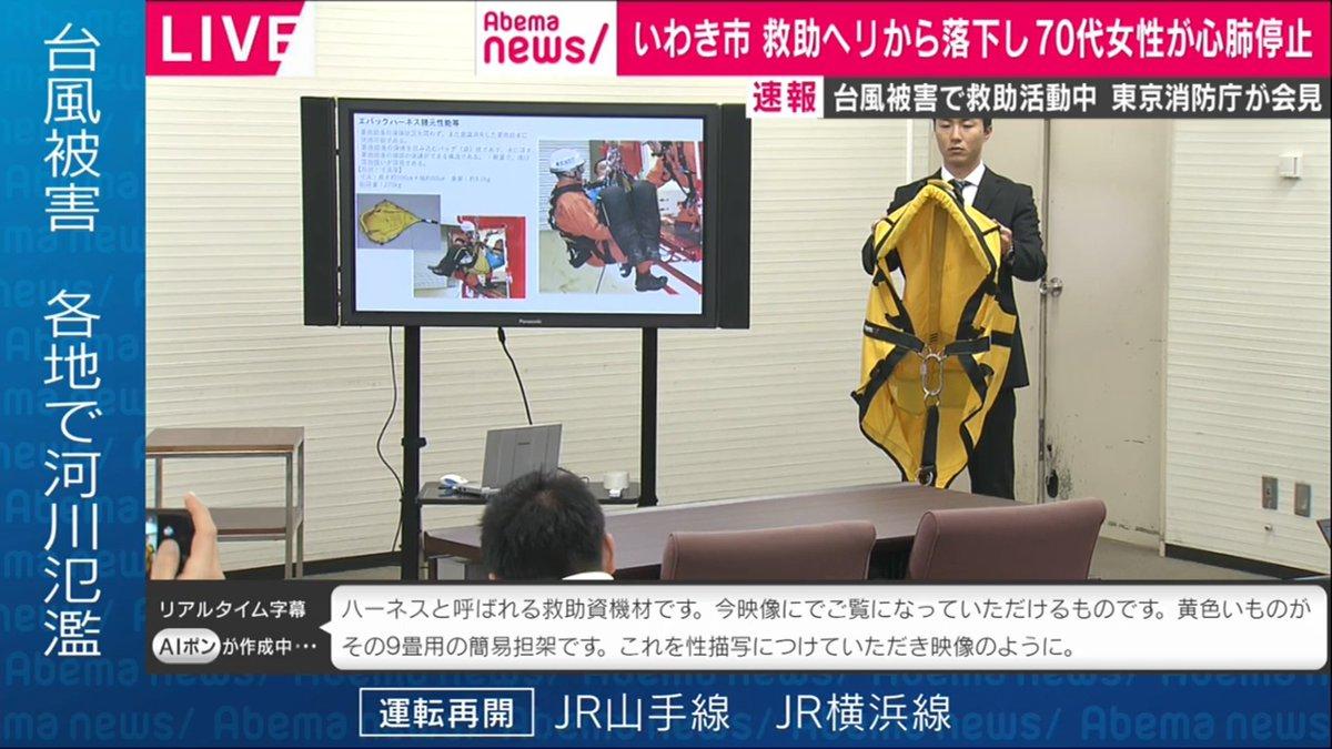 東京 消防 庁 ヘリ 落下