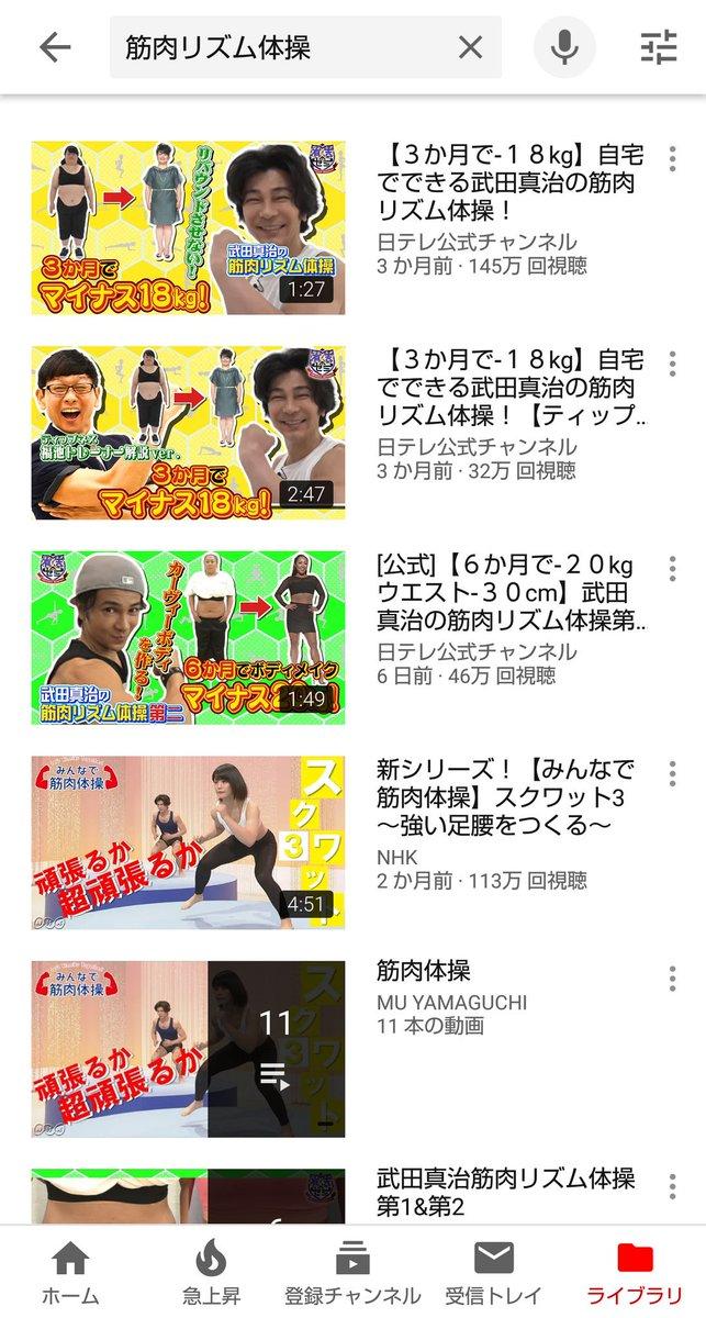体操 武田 真治 リズム