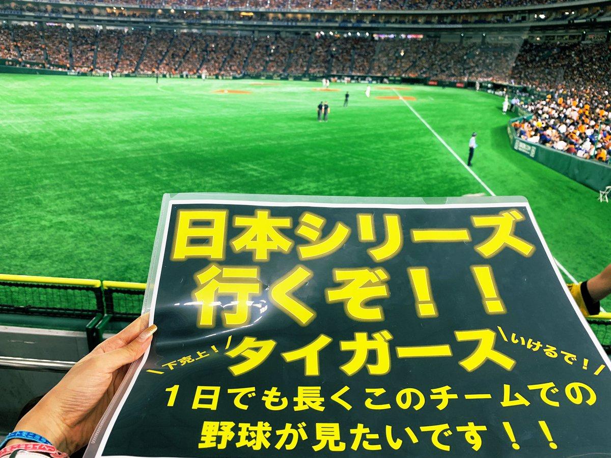 ということで2019年シーズン終了しました。日本シリーズ進出とはなりませんでしたがまさかこんなに長く阪神の試合が見られるなんて…😭チームの皆様に感謝です🙇🏼♀️今シーズンは色々と経験もさせていただきとても楽しいシーズンでした!2020年こそ優勝するぞ!タイガース🐯ありがとうございました!