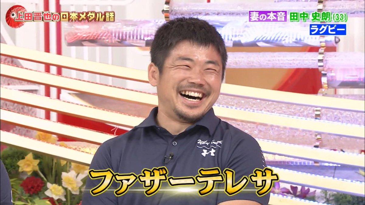 田中 史朗 妻