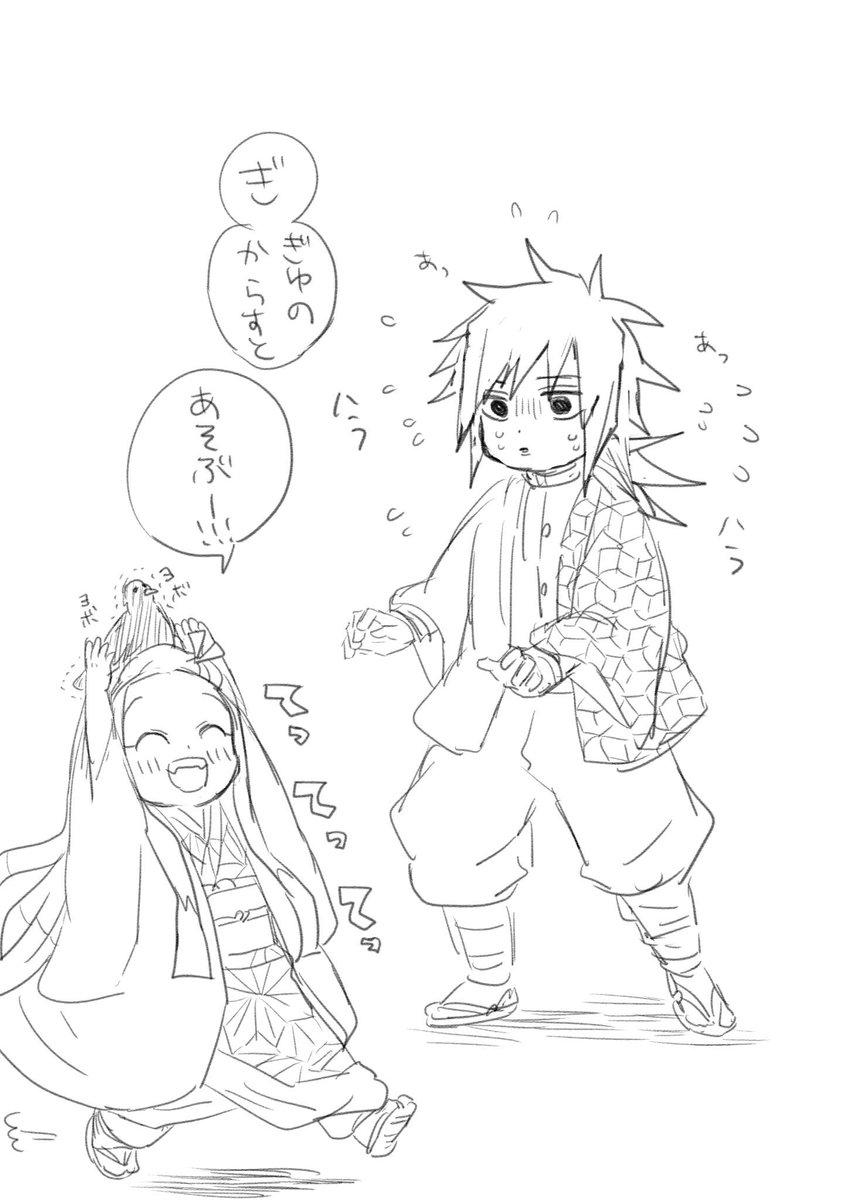 義勇さんとカラスと禰豆子ちゃん 【鬼滅の刃】