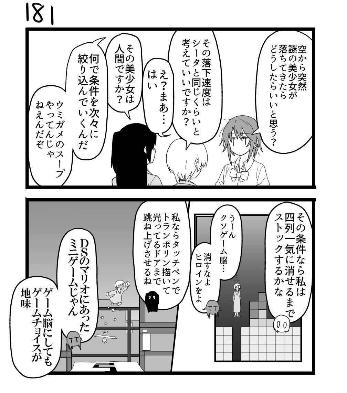 創作2コマ漫画 その181