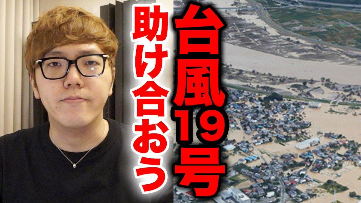 【拡散希望】台風19号の被災地にヒカキンと一緒に募金しませんか?【復興支援】  @YouTubeさんから