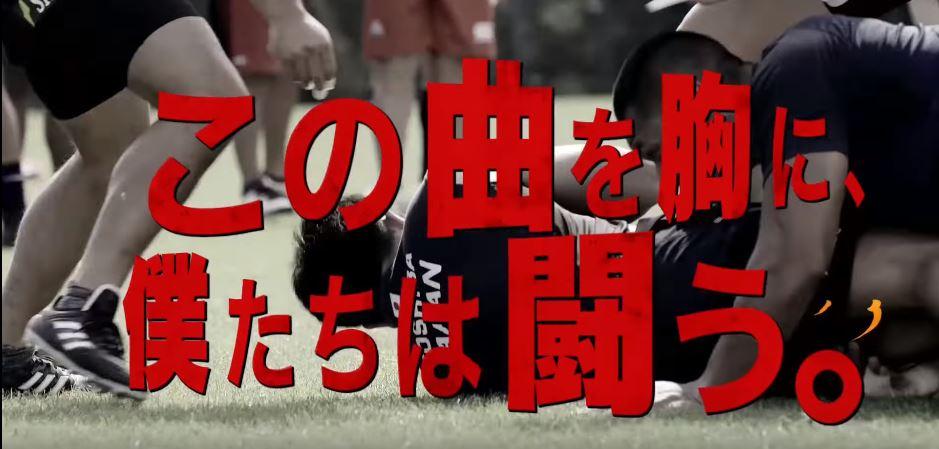 ラグビーワールドカップ日本初8強!スコットランド下し全勝で予選1位突破リポビタンD ラグビー日本代表応援ソングB'z「兵、走る」ゴールはここじゃないまだ終わりじゃない止むことのない歓声今日を生きるため明日を迎えるため誇り高きスピードで TRY#RWC2019
