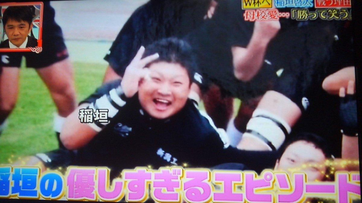 ラグビー日本代表の稲垣さん、インタビューで「笑ったことないですね」と言っていましたが、過去の写真でこれ以上ない最高の笑顔してて草