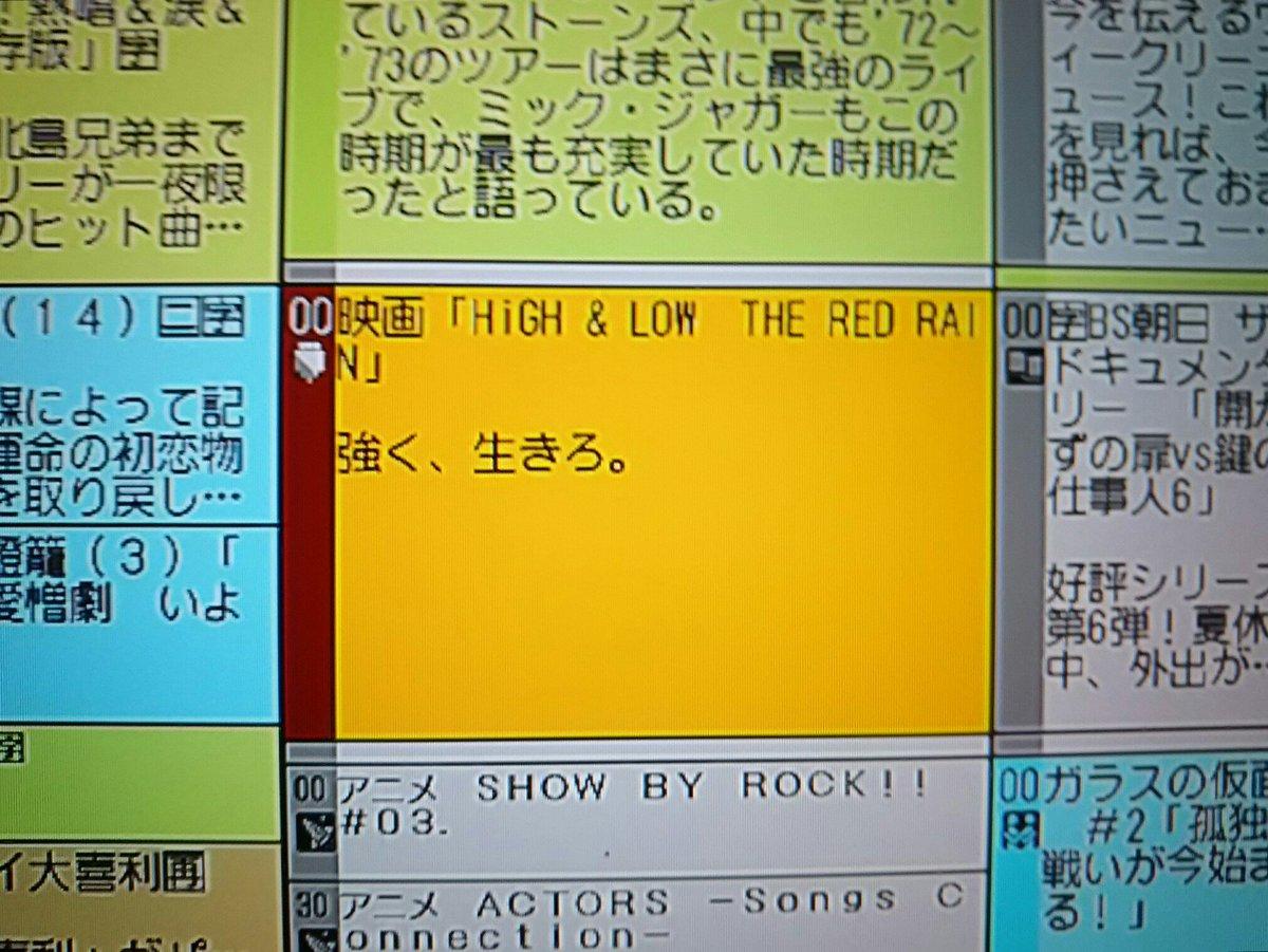 BS日テレ、来週の『HiGH&LOW THE RED RAIN』のテレビ欄です。