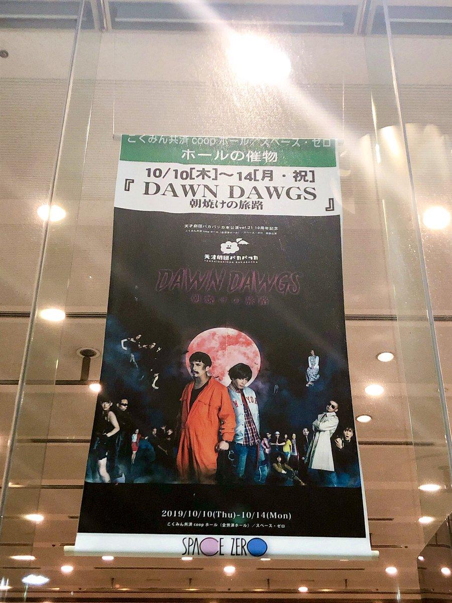 【天才劇団バカバッカ本公演VOL.21 DAWN DAWGS〜朝焼けの旅路〜」を観に行きました! バカバッカさんの公演はいつも楽しく面白くて笑顔にしてくれます。ゲラゲラ笑ったなぁ。新たなことにも積極的にチャレンジしている所も魅力的。明日までの公演、是非皆様も!#10歳劇団 #バカバッカ #DAWNDAWGS