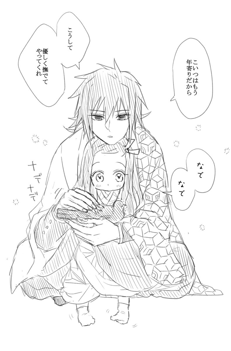 義勇さんとカラスと禰豆子ちゃん② 【鬼滅の刃】