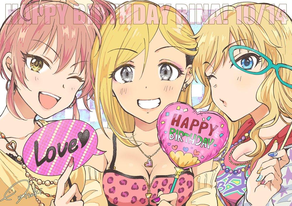 里奈!お誕生日!おめでとう~!!
