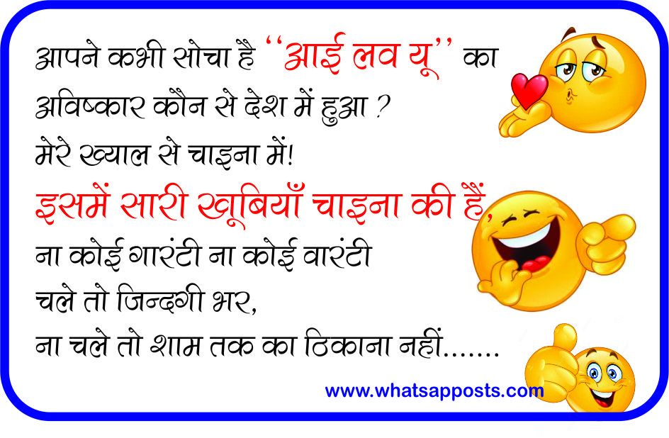 Nude Joke In Hindi On Couple