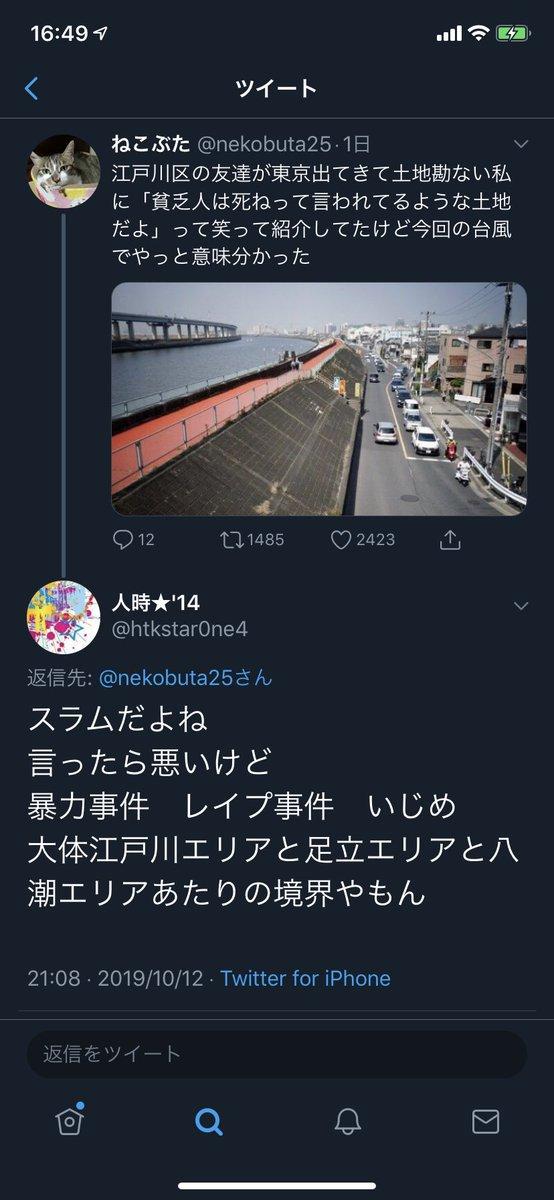 東京都江戸川区 On Twitter 警報の発表状況をお知らせします 発表