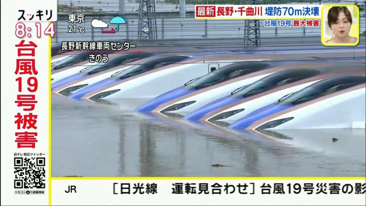 台風 19 号 北陸 新幹線