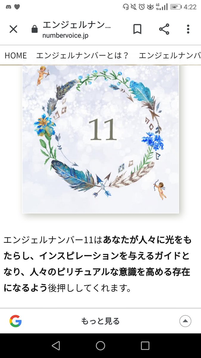 エンジェル ナンバー 13 エンジェルナンバー 13