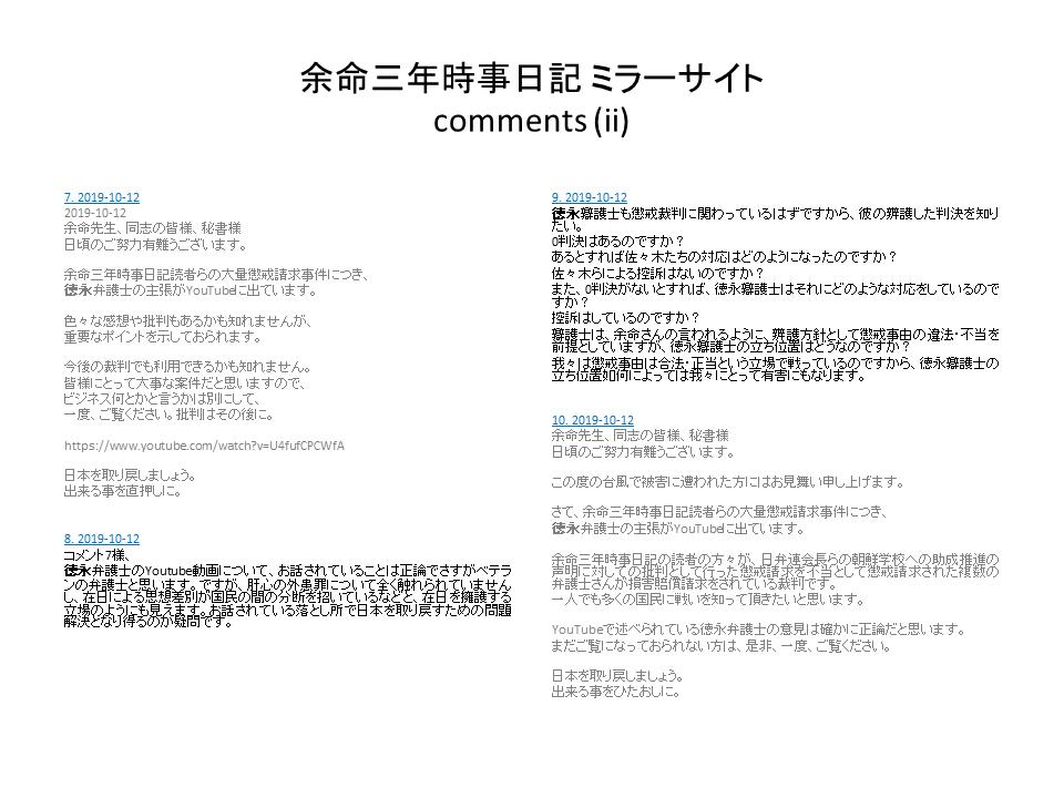 余命三年時事日記ミラーサイト