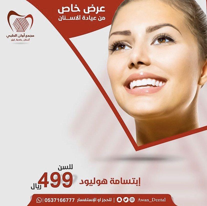 #Fortnite#عروض #الأسنان مع #الجلدية غيرررر دائماً عندنا 🤷🏼♂️#مجمع_أوان_الطبي ❤️🥰#لسنا_الوحيدين_و_لكننا_الأفضل 🤷🏼♂️للاستفسار : #الأسنان : 0537166777#الجلدية : 0557527766للإطلاع على كل ماهو جديد العروض 😁👇🏽❤️http://instagram.com/awan_dental?ig…#الرياض 🇸🇦💚