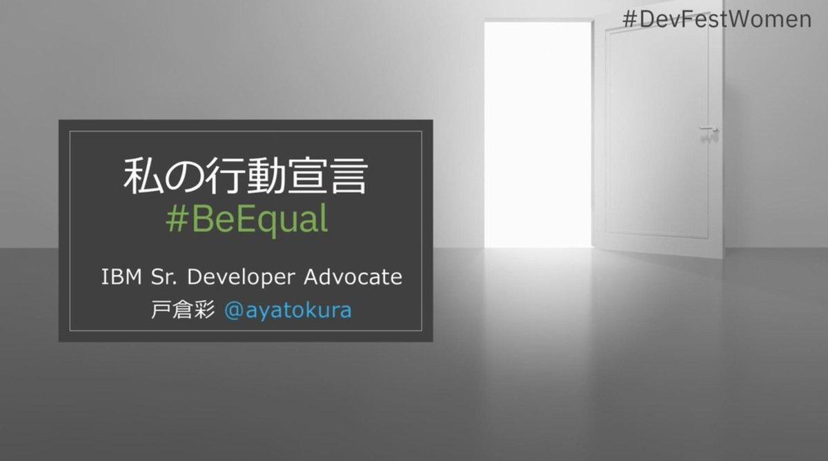 👩💻DevFest Women Tokyo 2019 Keynote「私の行動宣言 #BeEqual」資料を公開しました。ツイート & コメント有難うございます!#DevFestWomen #女性エンジニア #技術者 #開発者 #女性 #働き方 #ダイバーシティ