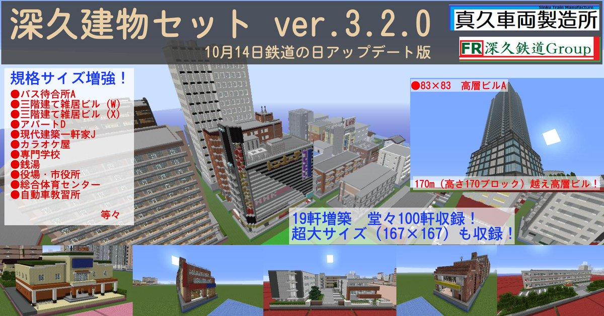 大変長らくお待たせしました。9月中にリリース宣言しておきながら2週間が経っていました・・・。というわけで「深久建物セットVer.3.2.0」を配布します。今回の更新で雑居ビルの括弧内に階数を追記しました。ダウンロードページ:#マイ鉄ネット #深久建物セット