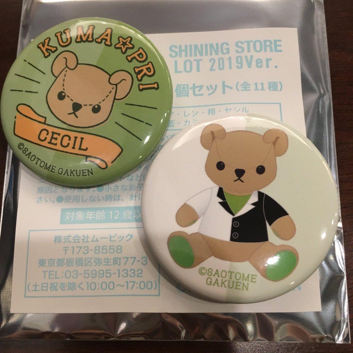 RT @kr618_ky729: 【譲渡】うたプリ シャニスト くまプリくじ LOT D賞...