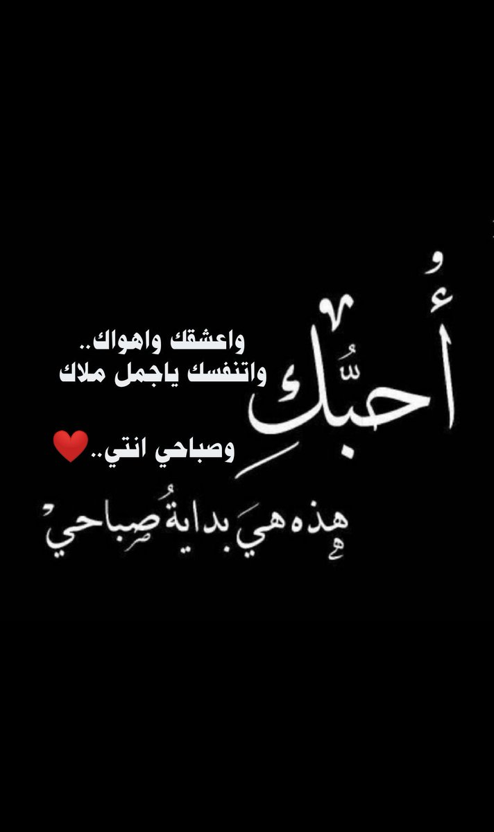 حبيبي حب صباح الخير تويتر Makusia Images