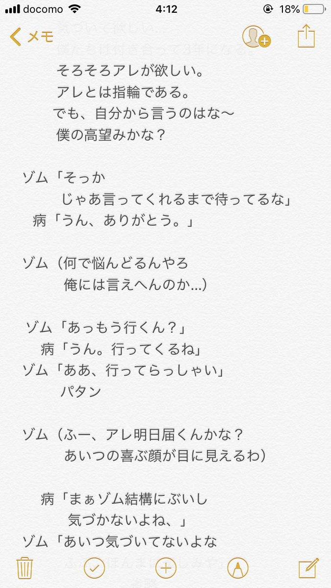 ゾム 目バレ 小説