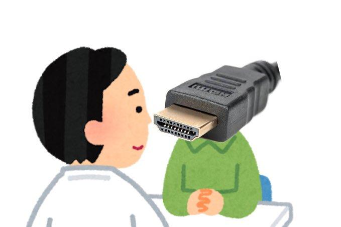 お医者さんの診察を受けた結果?HDMIと診断されたwww