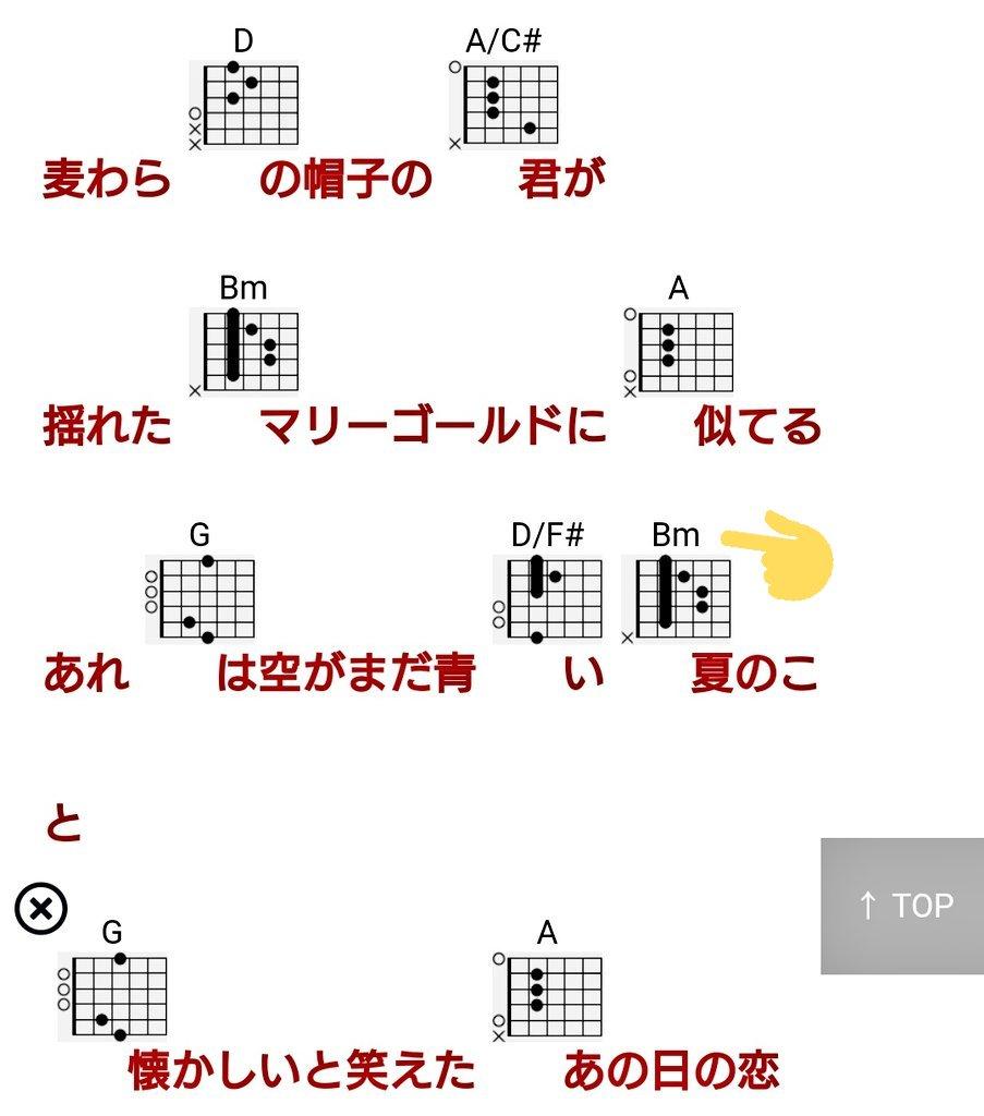マリーゴールド コード