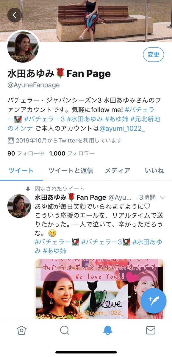 水田あゆみ🌹Fan Page (@AyuneFanpage)
