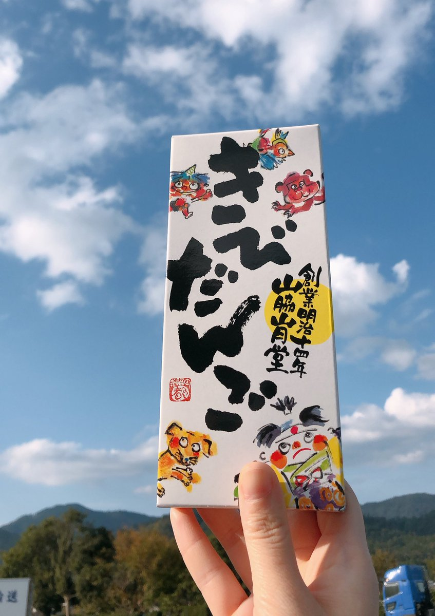 ここは広島。そしてこれはクレジットカードで買ったきびだんご。