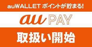 このたび、㊗️auPAY㊗️も使えるようになりました!paypay、LINE Pay、メルペイも使えます!スマホ決済で、あなたのメンエス・ライフをスマートに!クレジットカードも手数料無料で、ご利用いただけます!お電話お待ちしています!080-9990-3380営業時間12:00~翌5:00