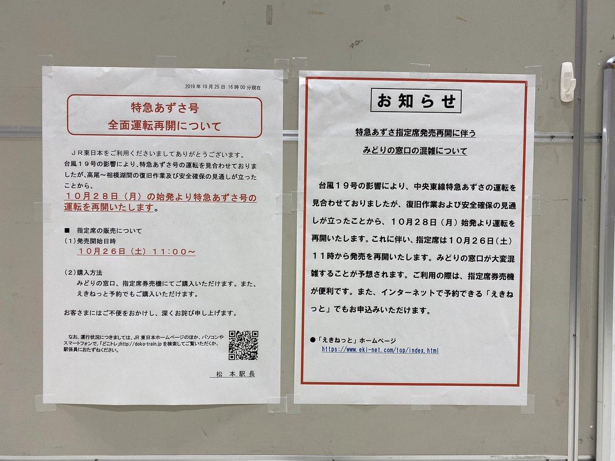 状況 運行 特急 あずさ JR中央本線 運行状況に関する今日・現在・リアルタイム最新情報|ナウティス