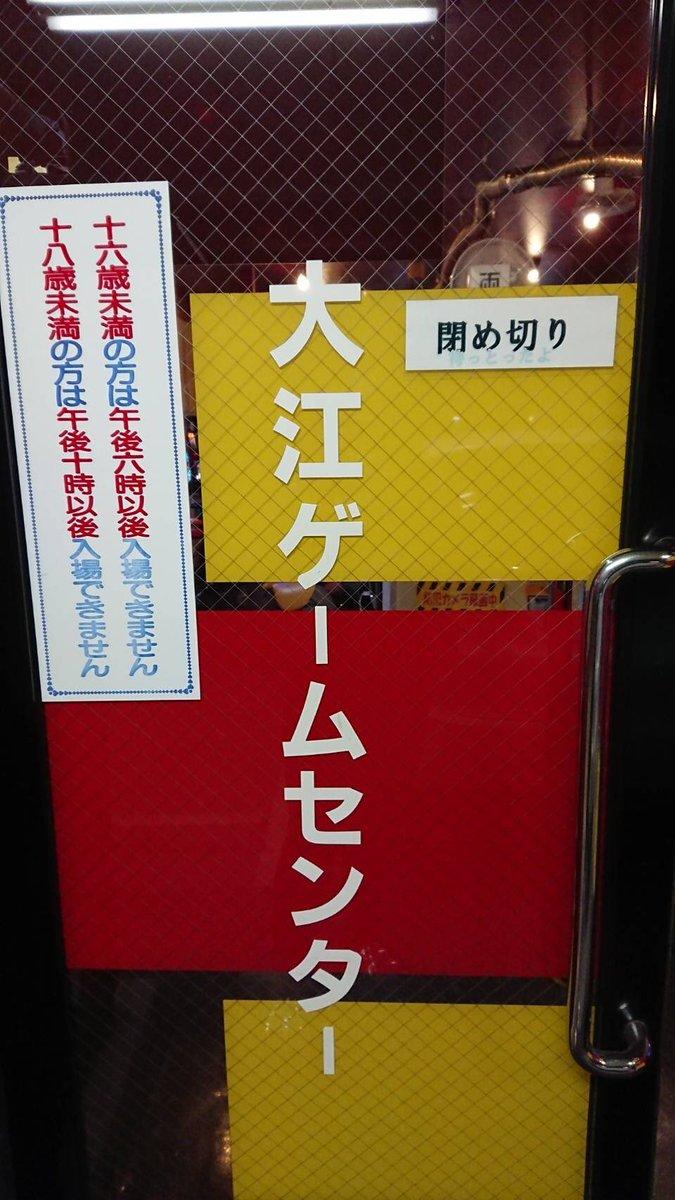 大江 ゲーム センター