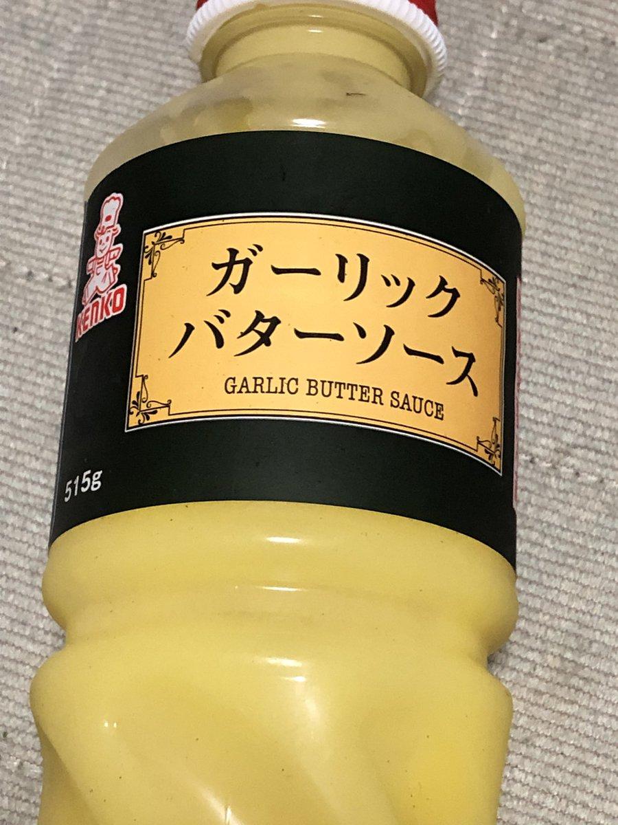 いろは に 千鳥 ガーリック バター ソース