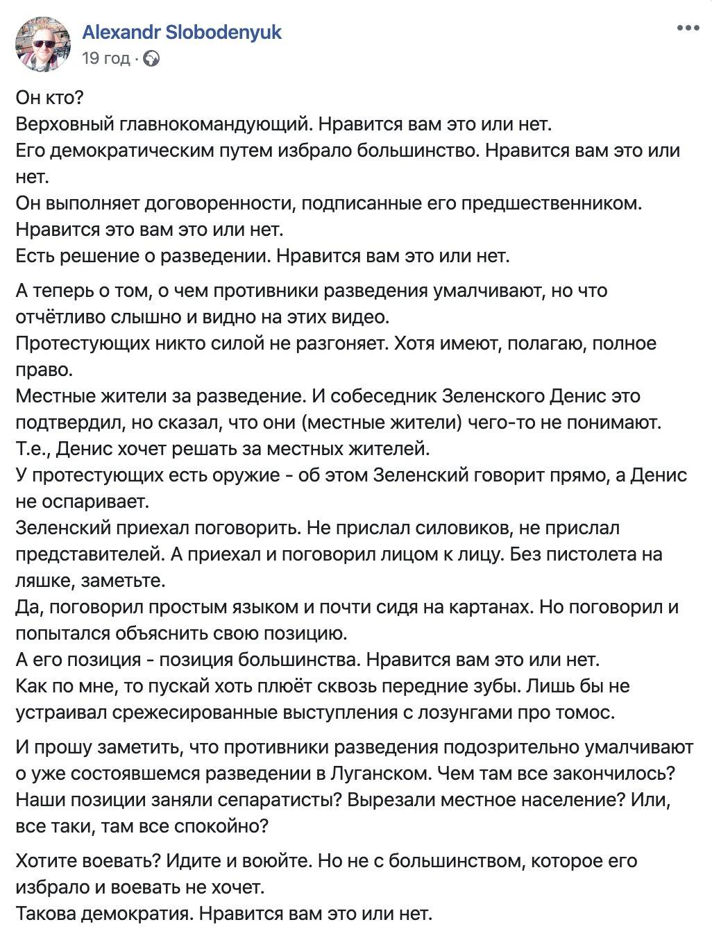 """Зеленський дав команду вибити добровольців із Золотого, але ми нікуди не підемо, - учасник акції """"Ні - капітуляції"""" Янтар - Цензор.НЕТ 5847"""