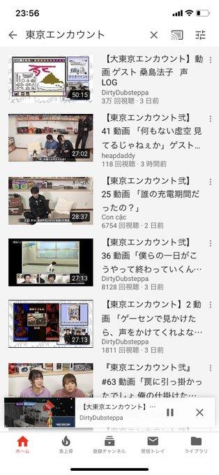 エン 動画 東京 カウント