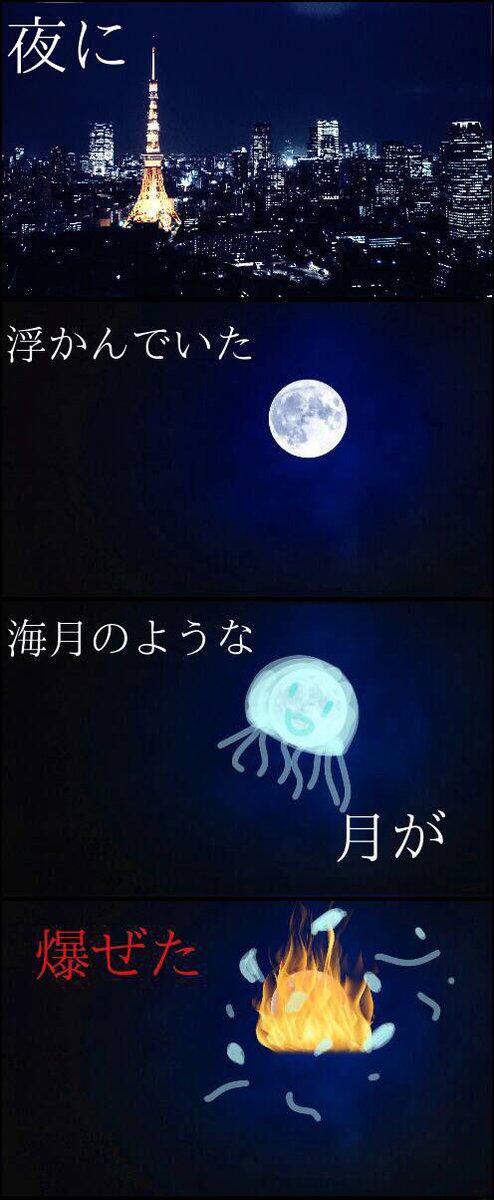クラゲ の よう な 月 が 爆ぜ た
