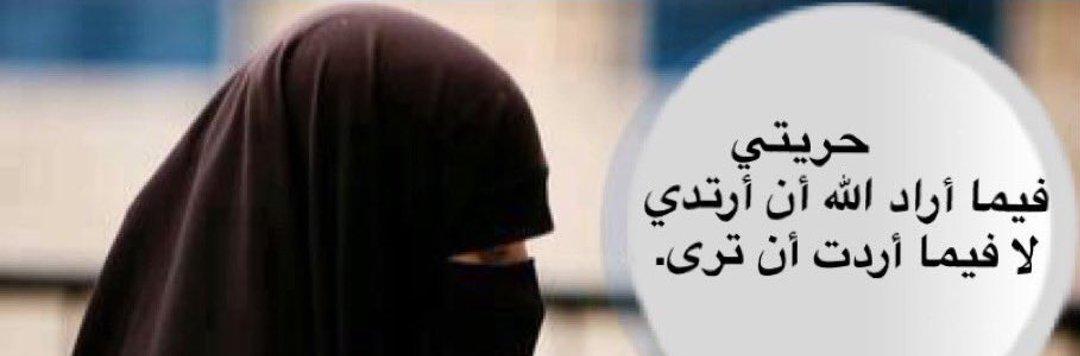 حجابي نجاتي 7amltna1 Twitter