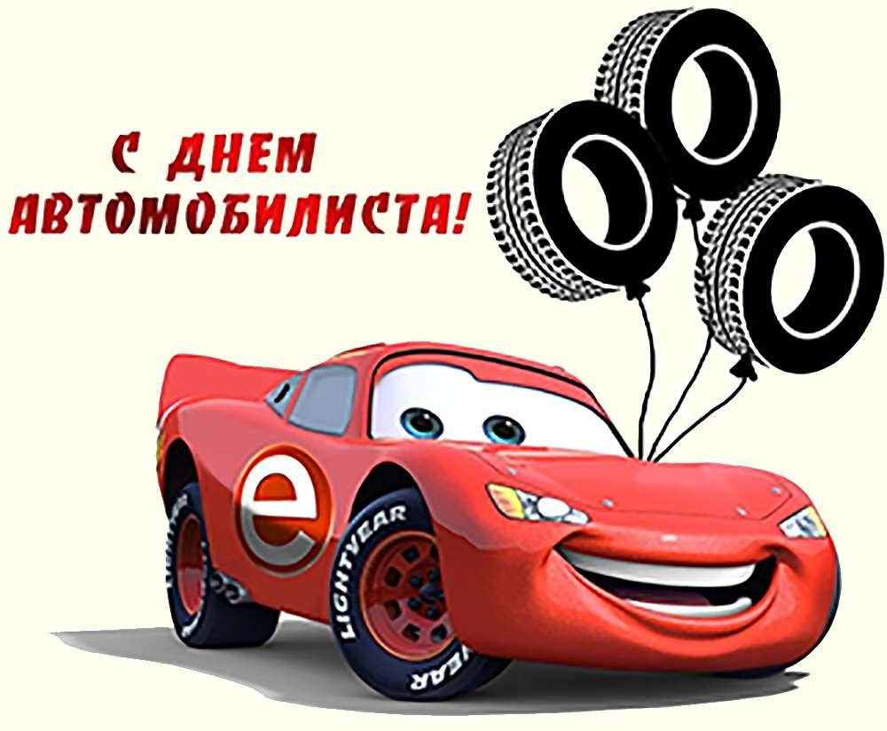 Поздравления друга с днем автомобилиста