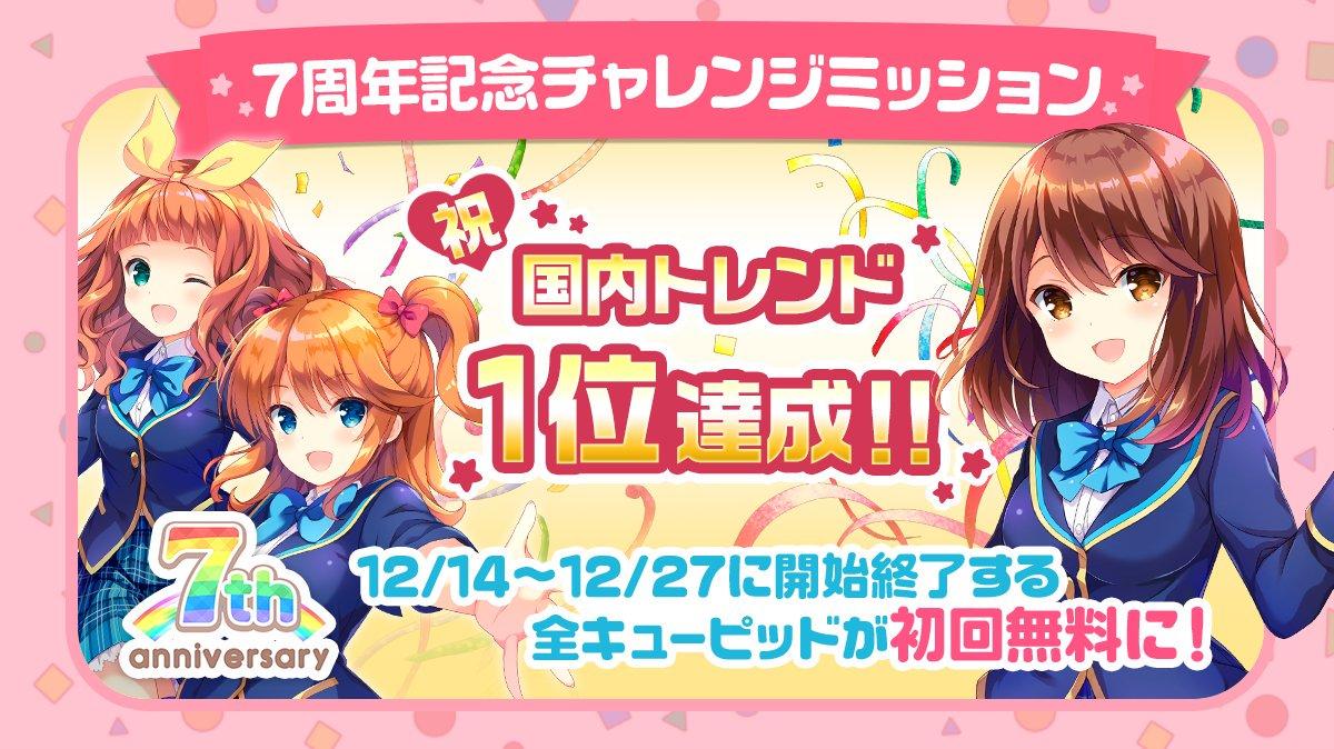 ガールフレンド 仮 公式 On Twitter 7周年記念チャレンジ