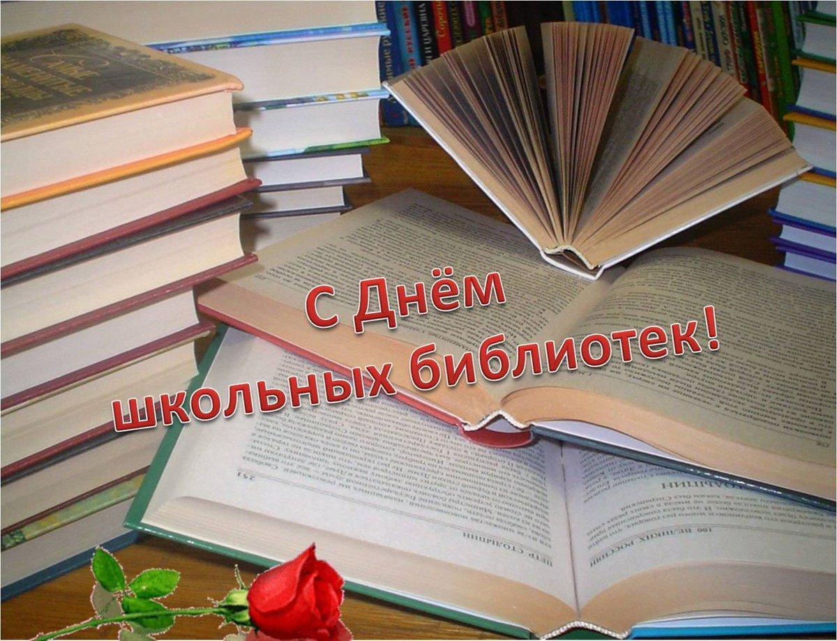 Поздравления с днем школьного библиотекаря