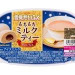 雪見だいふくもちもちミルクティ全国で発売。ウバ茶使用のアイス×もちもちソースがおいしそう。