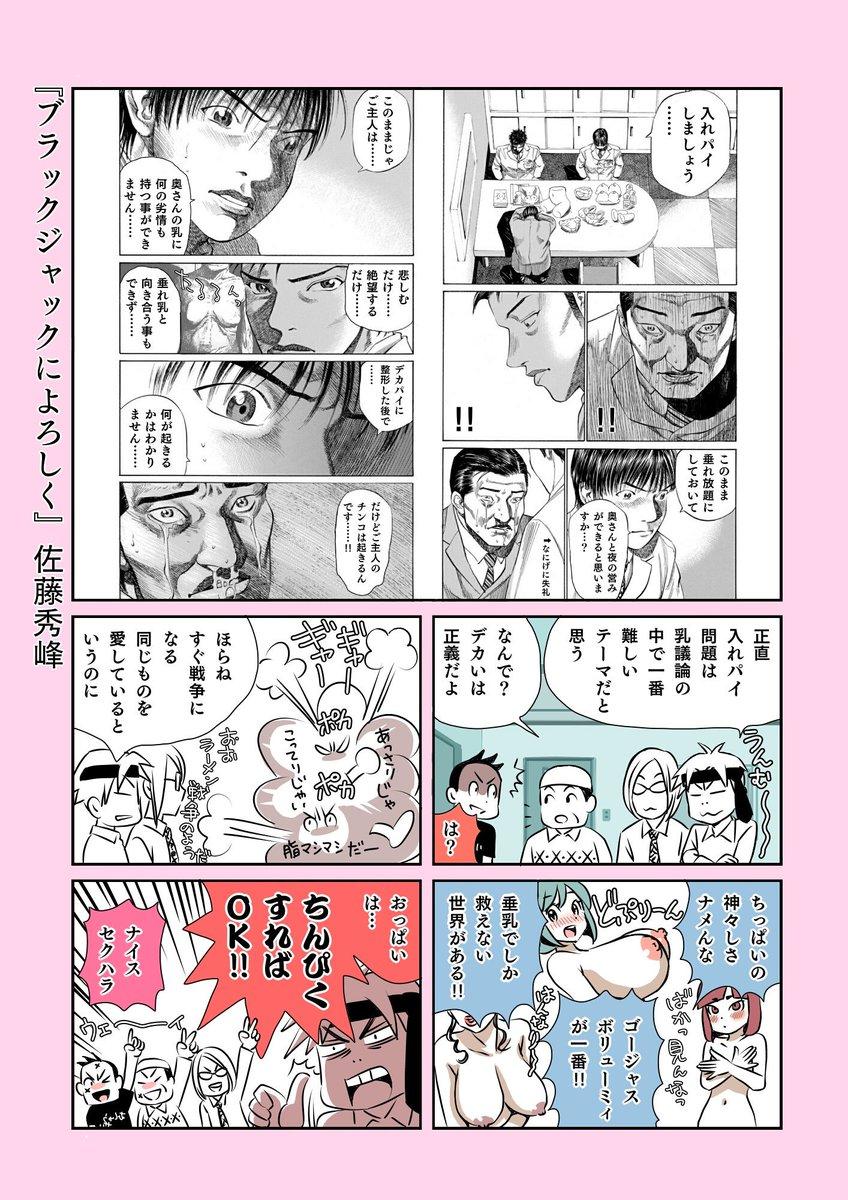佐藤無修正(さとう むしゅうせい)『ブラジャーによろちくび』連載中 ...