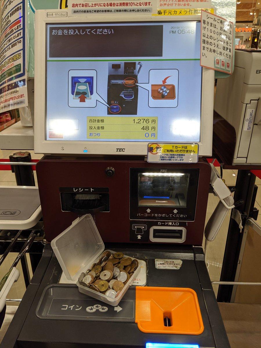 小銭をスーパーのセルフレジに投入する裏技を知り家中の小銭を試しに行ったら・・「はい、エラー!」まとめのカテゴリ一覧まとめまとめについて関連サイト一覧