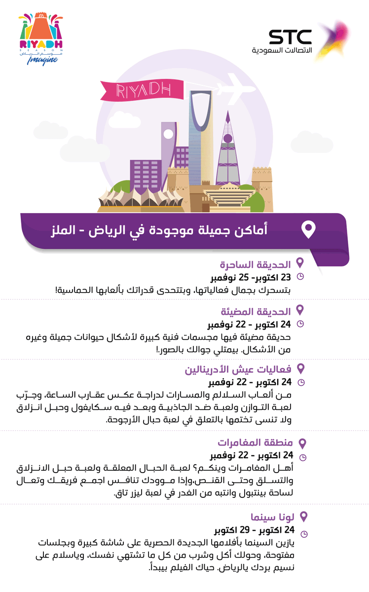Stc السعودية On Twitter أماكن جميلة موجودة في الرياض الملز شوفها هنا وقول لنا متى ناوي تروح موسم الرياض