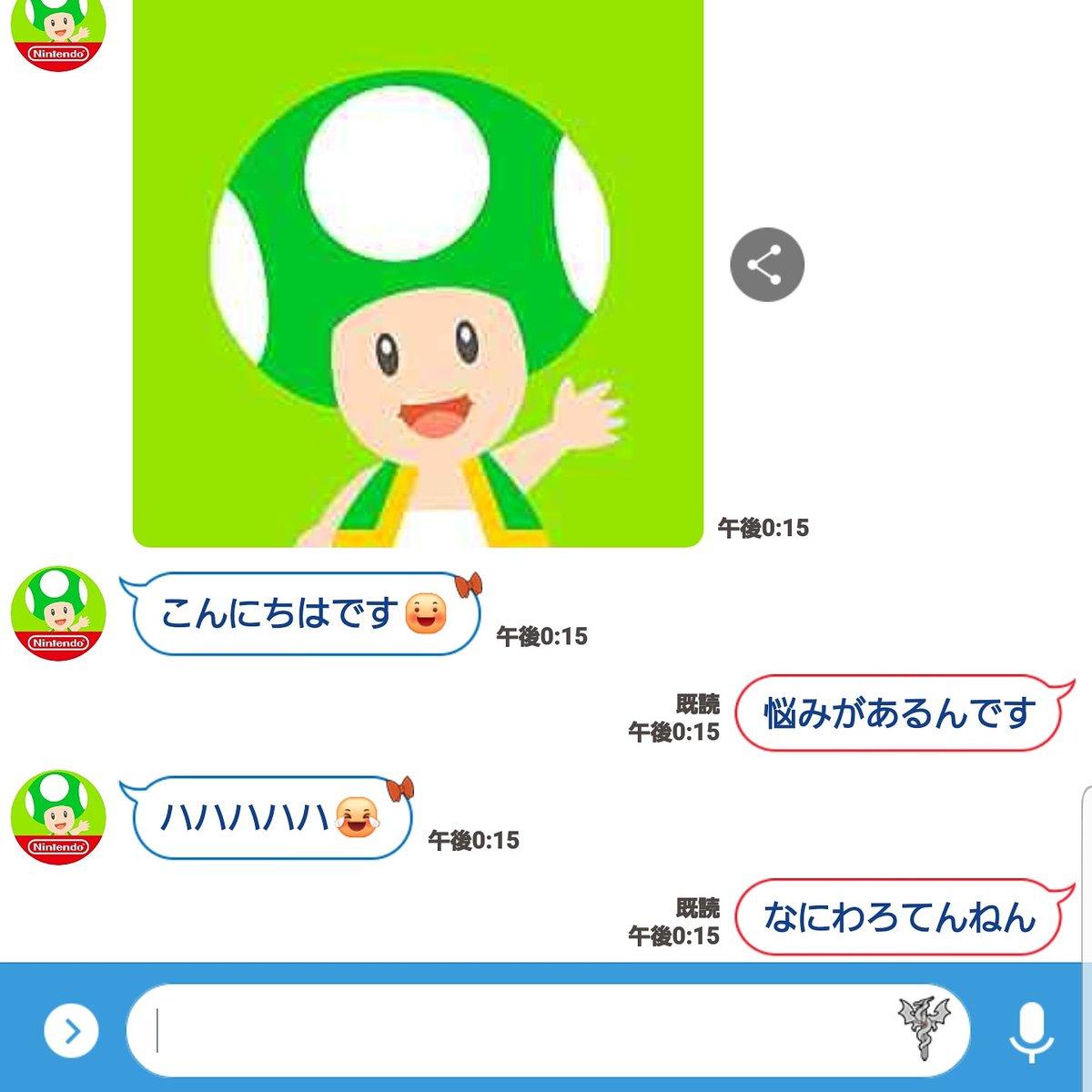 三ヶ木 Mikage これはワロタ バズれ Line キノピオくん Nintendo ニンテンドー 任天堂 面白画像 おもしろ画像