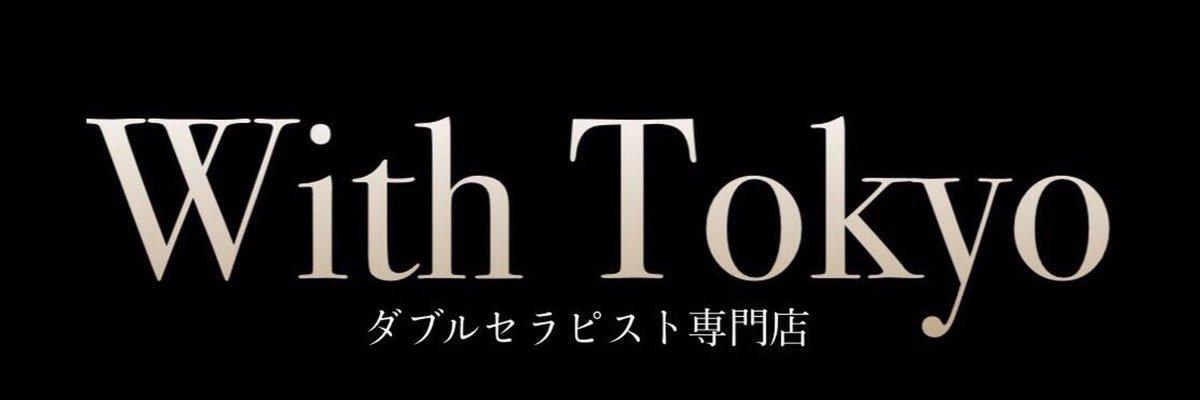 久々に求人情報です🔊✨これ見て気になったらわたくしに気軽に連絡してね😆🙏With Tokyoはダブルセラピスト専門店👯♀️共同経営でバックは100%⚡️(部屋を持ってない人は規定の部屋・備品のレンタル料が必要🥰)お客様に希望日を聞いて、セラピスト2人のスケジュールを擦り合わせます📒
