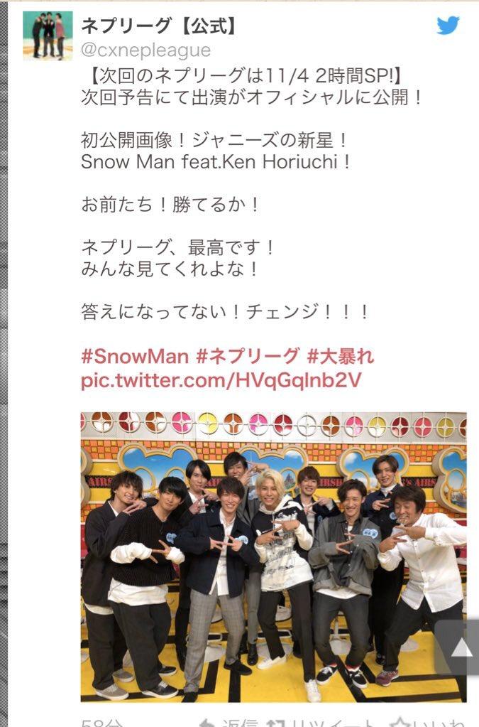 Snowman ネプリーグ